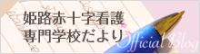 姫路赤十字専門学校だより